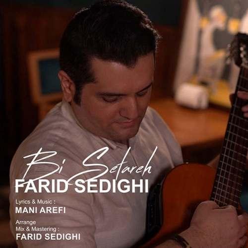 دانلود موزیک جدید فرید صدیقی بی ستاره
