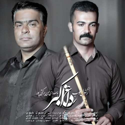 دانلود موزیک جدید حسن برکتی پور داغ اکبر