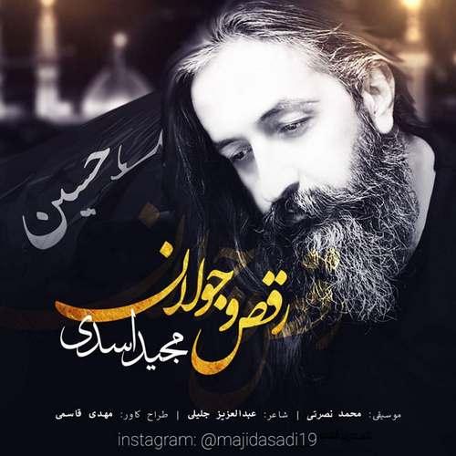 دانلود موزیک جدید مجید اسدی رقص و جولان