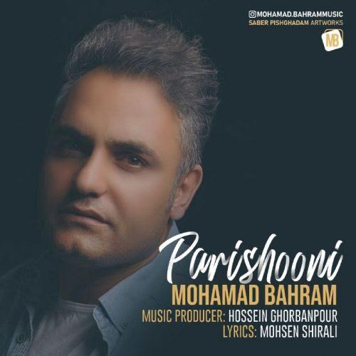 دانلود موزیک جدید محمد بهرام پریشونی