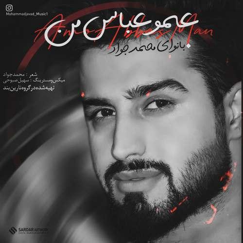 دانلود موزیک جدید محمد جواد عمو عباس