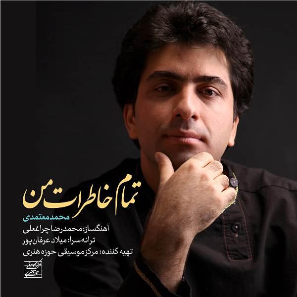 دانلود موزیک جدید محمد معتمدی تمام خاطرات من