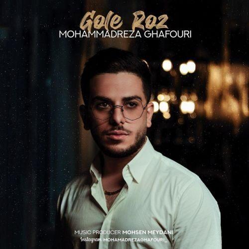 دانلود موزیک جدید محمدرضا غفوری گل رز