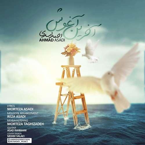دانلود موزیک جدید احمد اسدی آخرین آعوش