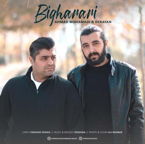 دانلود موزیک جدید احمد محمدی و درایان بیقراری