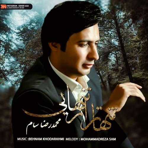 دانلود موزیک جدید محمدرضا سام تنهاتر از تنهایی