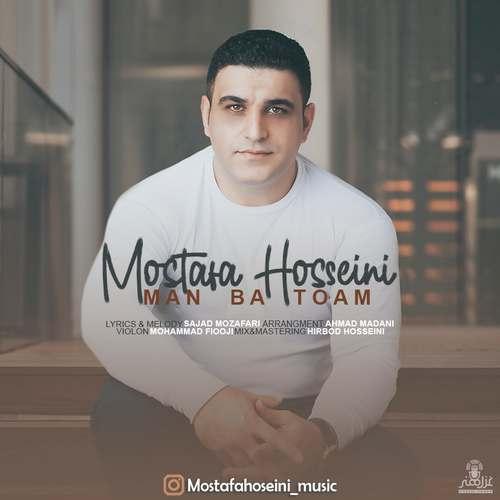دانلود موزیک جدید مصطفی حسینی من با توام