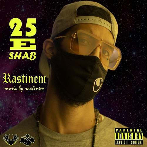 دانلود موزیک جدید راستینم ۲۵e Shab