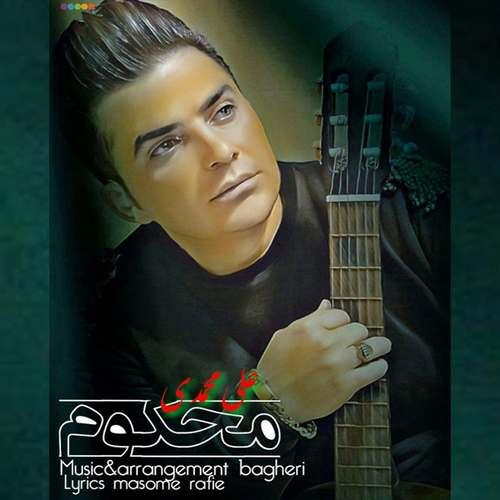 دانلود موزیک جدید علی محمدی محکوم
