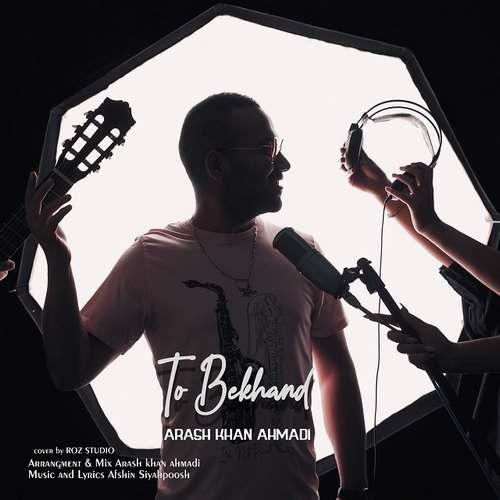 دانلود موزیک جدید آرش خان احمدی تو بخند