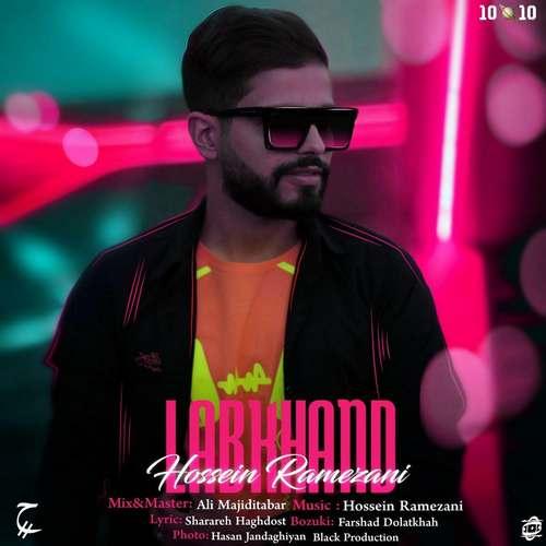 دانلود موزیک جدید حسین رمضانی لبخند
