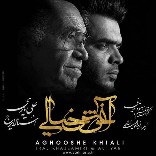 دانلود موزیک جدید ایرج خواجه امیری و علی یاری م آغوش خیالی