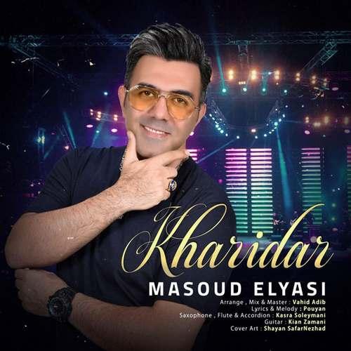 دانلود موزیک جدید مسعود الیاسی خریدار