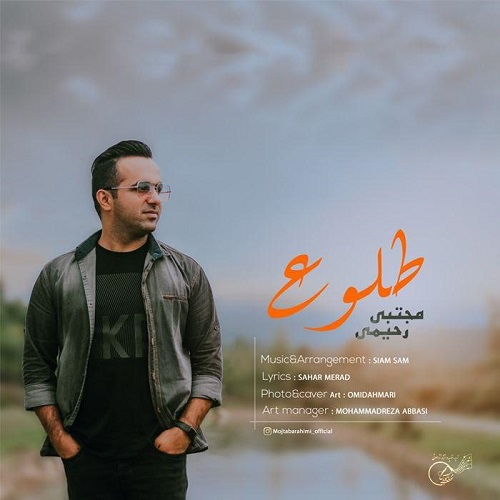 دانلود موزیک جدید مجتبی رحیمی طلوع