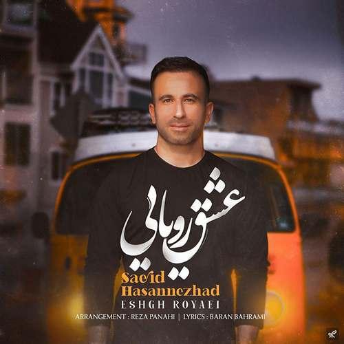 دانلود موزیک جدید سعید حسن نژاد عشق رویایی