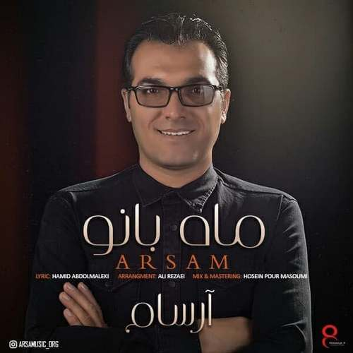 دانلود موزیک جدید آرسام ماه بانو