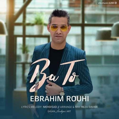 دانلود موزیک جدید ابراهیم روحی باتو