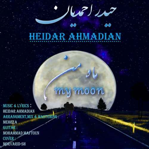 دانلود موزیک جدید حیدر احمدیان ماه من