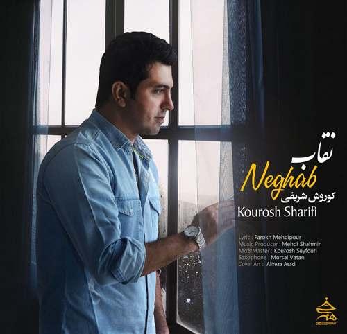 دانلود موزیک جدید کوروش شریفی نقاب