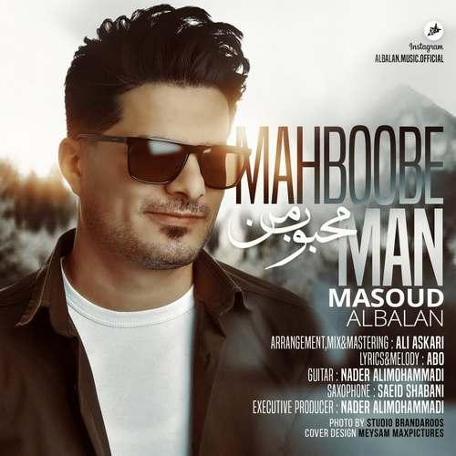 دانلود موزیک جدید مسعود آلبالان محبوب من