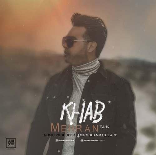 دانلود موزیک جدید مهران تاجیک خواب