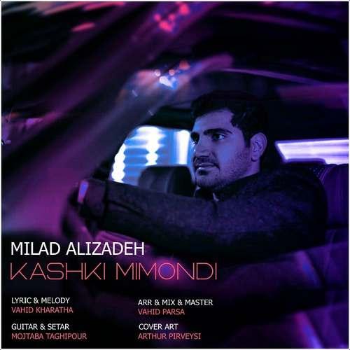 دانلود موزیک جدید میلاد علیزاده کاشکی میموندی
