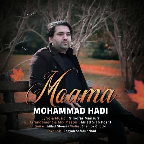 دانلود موزیک جدید محمد هادی معما