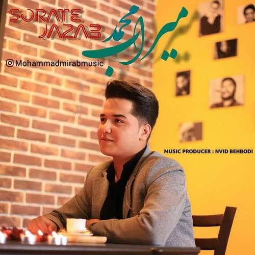 دانلود موزیک جدید محمد میراب صورت جذاب