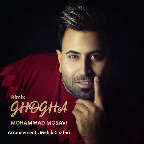 دانلود موزیک جدید محمد موسوی غوغا (ریمیکس)
