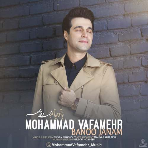 دانلود موزیک جدید محمد وفامهر بانو جانم