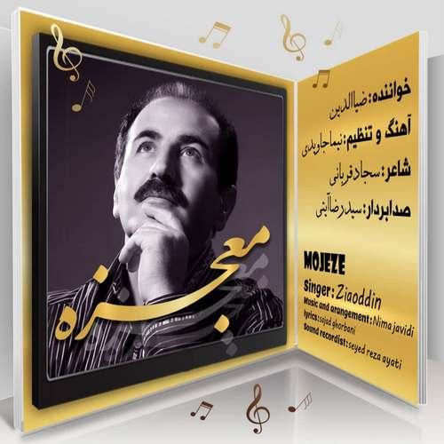 دانلود موزیک جدید ضیاءالدین معجزه