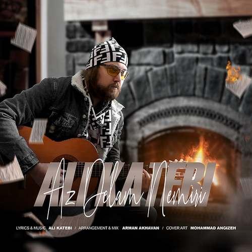 دانلود موزیک جدید علی کاتبی از دلم نمیری