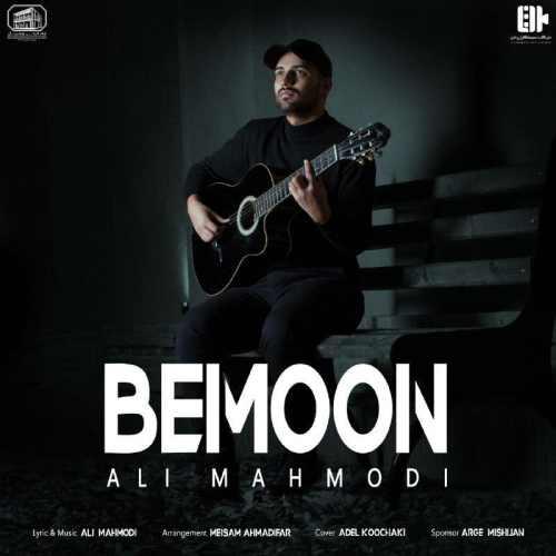 دانلود موزیک جدید علی محمودی بمون
