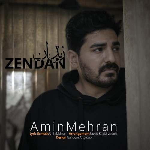 دانلود موزیک جدید امین مهران زندان