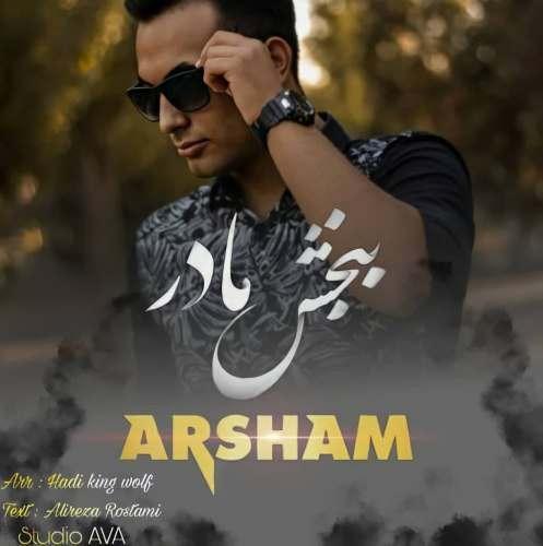 دانلود موزیک جدید آرشام ببخش مادر