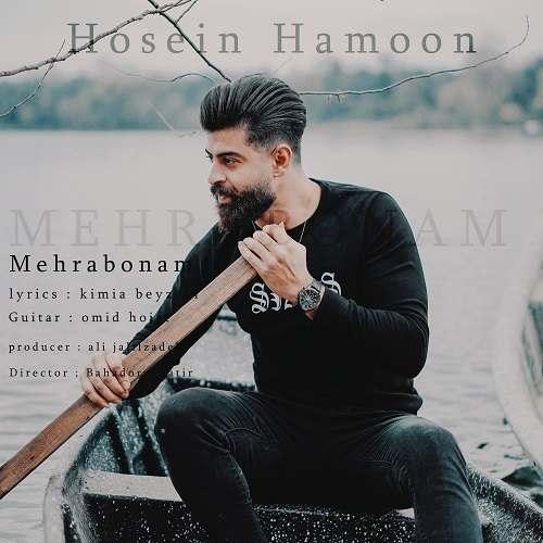دانلود موزیک جدید حسین هامون مهربونم