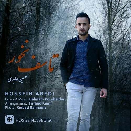 دانلود موزیک جدید حسین عابدی تاسف نخور (کیفیت اصلی) متن آهنگ