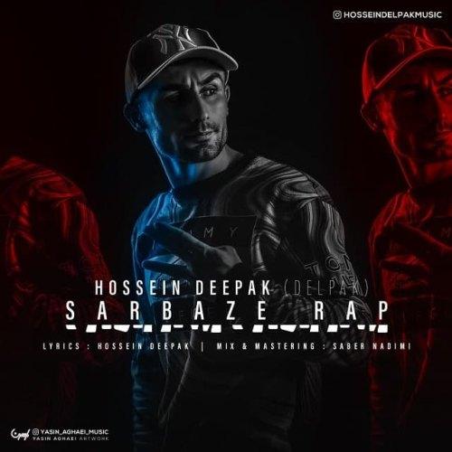 دانلود موزیک جدید حسین دیپاک سرباز رپ