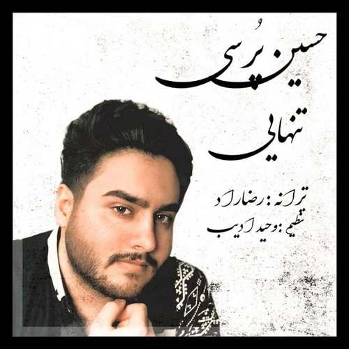 دانلود موزیک جدید حسین پرسی تنهایی (کیفیت اصلی) متن آهنگ