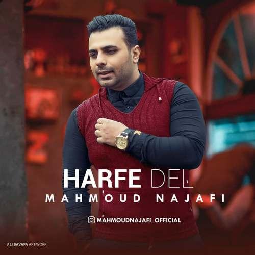دانلود موزیک جدید محمود نجفی حرف دل