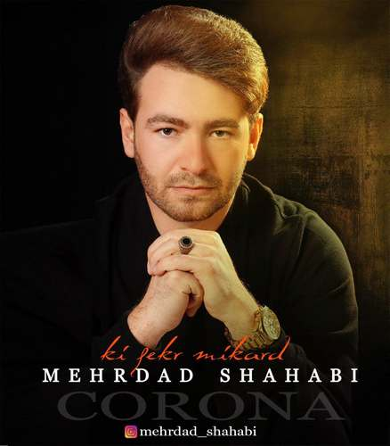 دانلود موزیک جدید مهرداد شهابی کی فکر میکرد