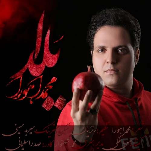 دانلود موزیک جدید محمد اهورا یلدا (کیفیت اصلی) متن آهنگ