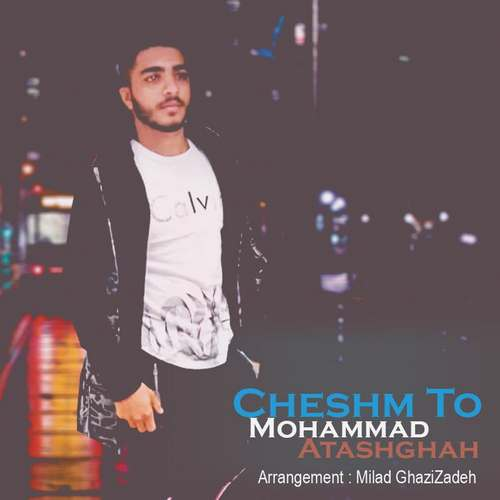 دانلود موزیک جدید محمد آتشگاه چشم تو