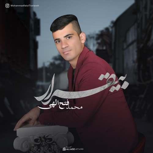 دانلود موزیک جدید محمد فتح الهی بیقرار