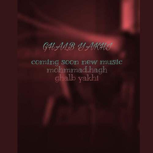 دانلود موزیک جدید محمد حق قلب یخی