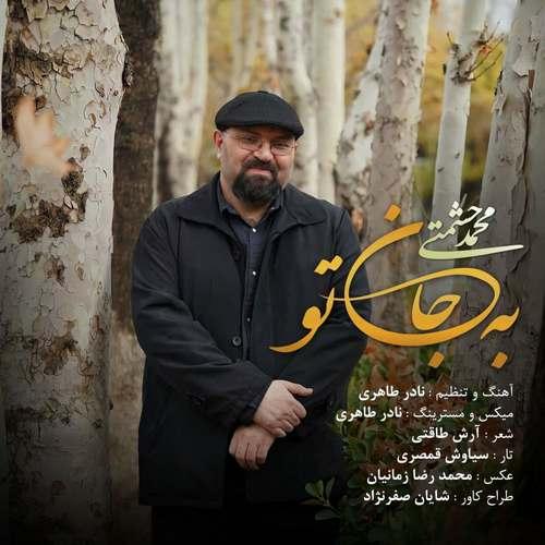 دانلود موزیک جدید محمد حشمتی به جان تو