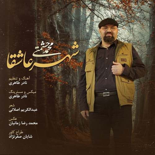 دانلود موزیک جدید محمد حشمتی شهر عاشقا
