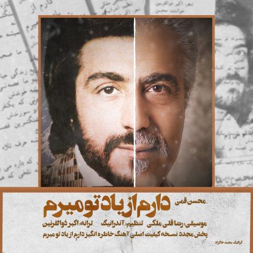 دانلود موزیک جدید محسن قمی دارم از یاد تو میرم
