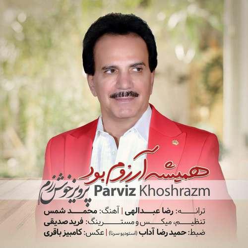 دانلود موزیک جدید پرویز خوش رزم همیشه آرزوم بود