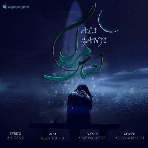 دانلود موزیک جدید علی گنجی مرگ احساس